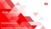 Артемий Кропачев Artemiy. Kropachev@icl-services. com ИТИС Unix Lab