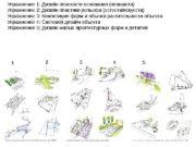Упражнение 1: Дизайн плоскости основания (планшета) Упражнение 2: