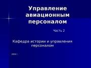 Презентация Управление авиационным персоналом 2