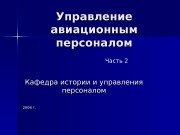 Презентация Управление авиационным персоналом 2 — копия