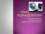Презентация Управление IT-подразделением