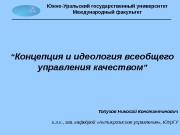 Презентация Управление кач-вом ПЛАНЕТА-АВТО