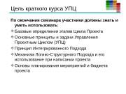 Презентация Управление проектами EU
