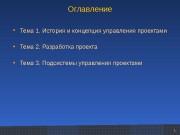 Презентация Управление проектами presentation