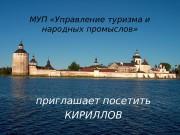 Презентация Управление туризма.presentation