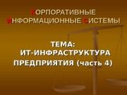 Презентация Управлениепроектамиpart-4