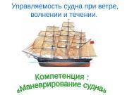 Презентация Управляемость судна при ветре волнении и течении