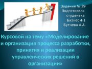 Курсовой на тему «Моделирование  и организация процесса