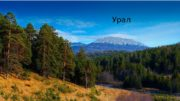 Урал  Урал невысок,  но хорошо обособлен