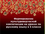 Формирование культуроведческой компетенции на уроках по русскому языку