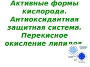 Презентация Уразкенова А.