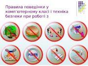 Правила поведінки у комп'ютерному класі і техніка безпеки