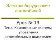 Электрооборудование автомобилей Урок № 13 Тема: Комплексные системы