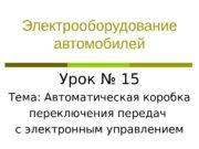 Электрооборудование автомобилей Урок № 15 Тема: Автоматическая коробка
