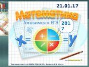 21. 01. 17 201 7 Учитель математики МБОУ