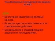 Презентация Урок 11-8 Прич. послед. аварий ХОО