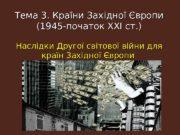 Тема 3. Країни Західної Європи (1945 -початок ХХІ