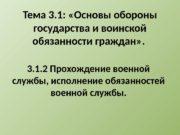 3. 1. 2 Прохождение военной службы, исполнение обязанностей