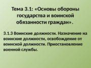 Тема 3. 1:  «Основы обороны государства и