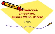 Презентация Урок 14 Цикл While Repeat
