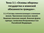 Тема 3. 1 «Основы обороны государства и воинской
