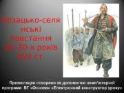 Козацько-селя нські повстання 20– 30 -х років XVII