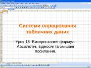 Системи опрацювання табличних даних Урок 18. Використання формул.