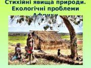Стихійні явища природи.  Екологічні проблеми Африки