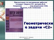 МОУ СОШ № 25 г. Крымска Малая Е.