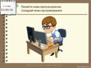 Сьогодні 11/24/16 http: //vsimppt. com. ua/Поняття мови програмування.