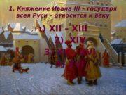 1. Княжение Ивана III – государя всея Руси