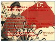 1. Новаторство в культуре России 1920 -1930 гг.