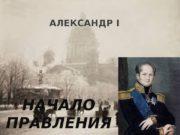 НАЧАЛО ПРАВЛЕНИЯ АЛЕКСАНДР I   12 марта