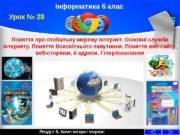 Інформатика 6 клас Поняття про глобальну мережу Інтернет.