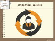 Сьогодні 12/14/16 http: //vsimppt. com. ua/Оператори циклів
