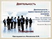 Презентация УРОК 3. ДЕЯТЕЛЬНОСТЬ и ПОВЕДЕНИЕ