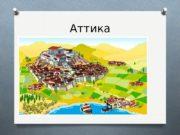 Аттика  Городская община – небольшое сообщество людей,