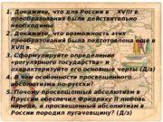 1. Докажите, что для России в  XVIII