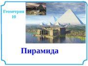 Геометрия 10 Пирамида  А 1 А 2