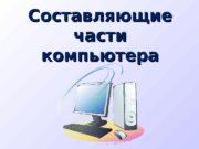 Составляющие части компьютера  Вычисления в древности:
