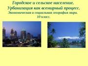 Презентация урок 4 Городское и сельское население. Урбанизация