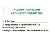 Коллективизация сельского хозяйства 1) § 24, тест 2)