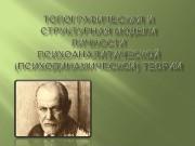 Презентация Урок 9 Топографическая и структурная модели психоаналитической теории