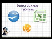 Электронные таблицы  Родоначальником электронных таблиц как отдельного