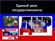 Единый урок  государственности  Флаг ДНР был