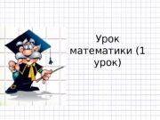 Урок математики (1 урок)  Решите устно! 40