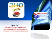 Презентация Урок No. 2 Користування сайтами УЦОЯО і ОРЦОЯО