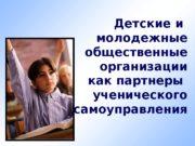 Детские и молодежные общественные организации как партнеры ученического