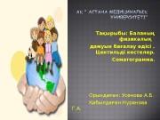 Презентация Усенова А