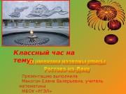 Презентация user file 5432d651914df